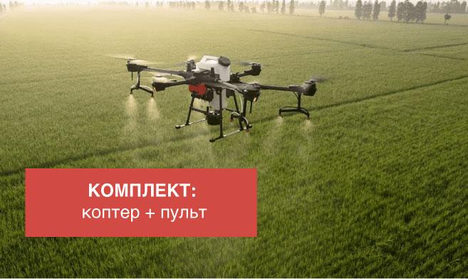 Сельскохозяйственный коптер DJI Agras T20 с пультом