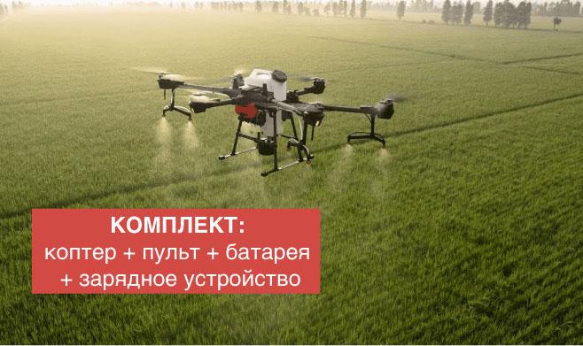 Комплект сельскохозяйственного коптера DJI Agras T20