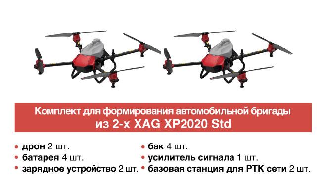 Комплект для формування бригади з 2-х XAG XP2020 Std