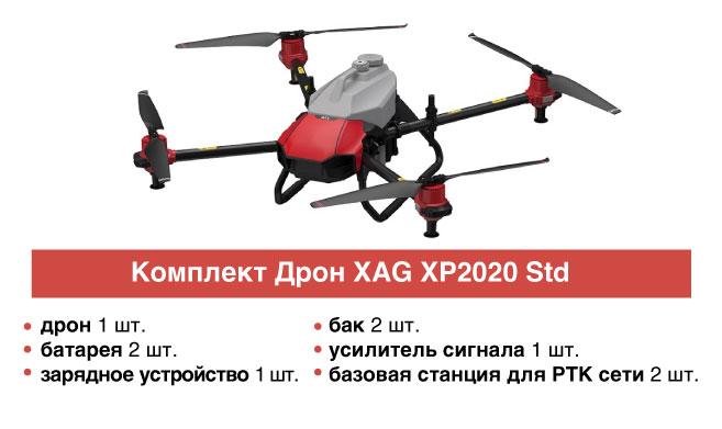 Комплект Дрона XAG XP 2020 Std